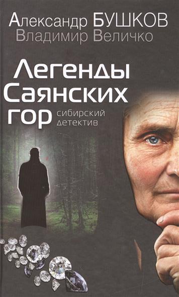 Бушков А., Величко В. Легенды Саянских гор. Сибирский детектив