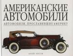 Читэм К. Альбом Американские автомобили американские автомобили автомобили прославившие америку
