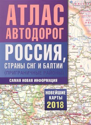 Атлас автодорог России стран СНГ и Балтии (приграничные районы) (мягк). (Аст)