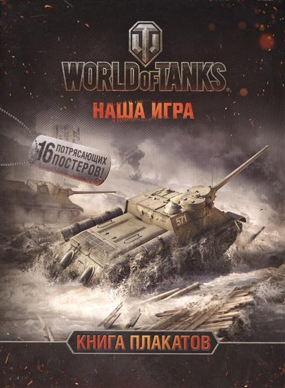 World of Tanks. Книга плакатов. 16 потрясающих постеров!