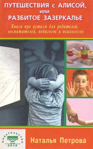 Путешествия с Алисой или Разбитое Зазеркалье Книга про аутизм…