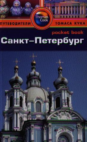 Левитт Р. Санкт-Петербург. Путеводитель