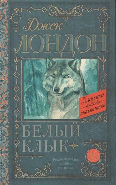 купить Лондон Дж. Белый Клык по цене 178 рублей