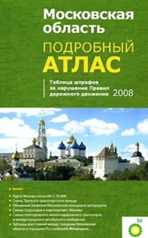 Московская область Подробный атлас
