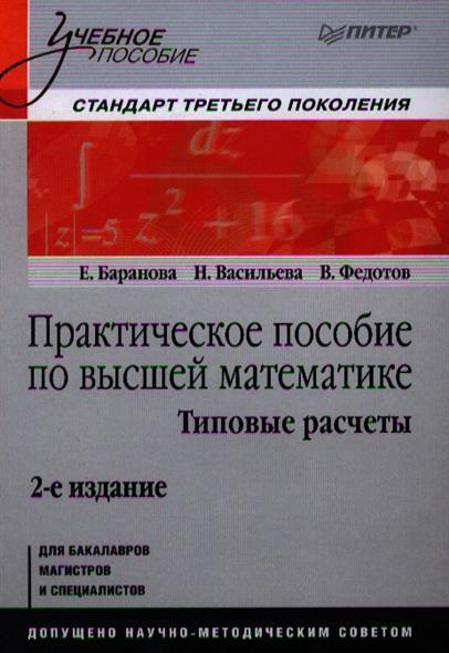 Практическое пособие по высшей математике. Типовые расчеты. 2-е издание