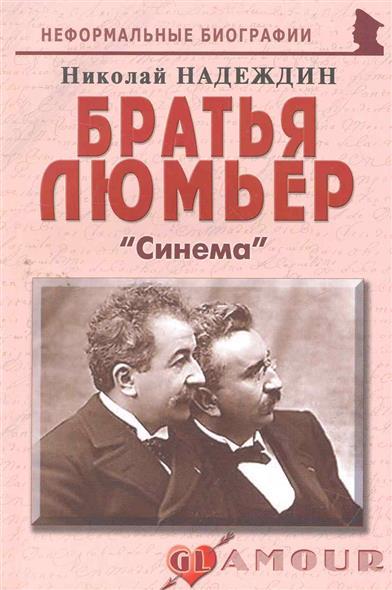 Братья Люмьер Синема