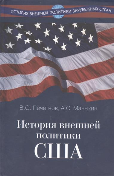 Печатнов В., Маныкин А. История внешней политики США. Учебник