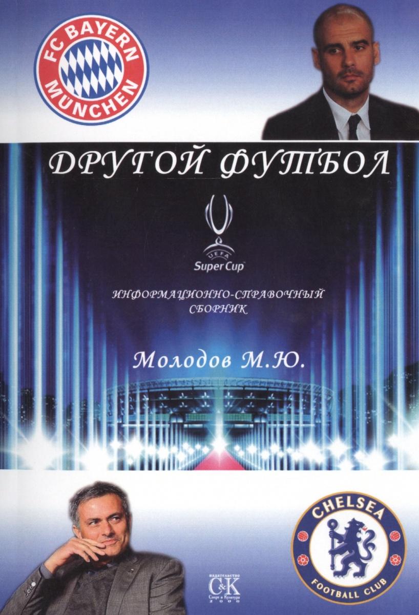 Молодов М. Другой футбол глейзер м м футбол аннотированная книжная библиография 1891 2014