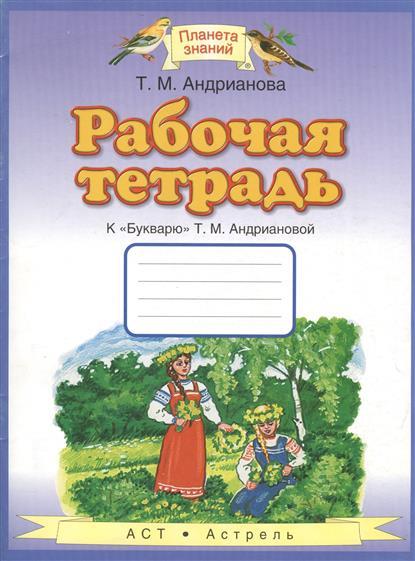 Букварь Андрианова