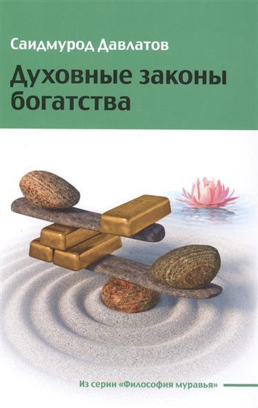 Давлатов С. Духовные законы богатства духовные беседы 1 cd
