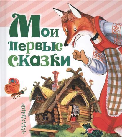 Зыкова В. (ред.) Мои первые сказки