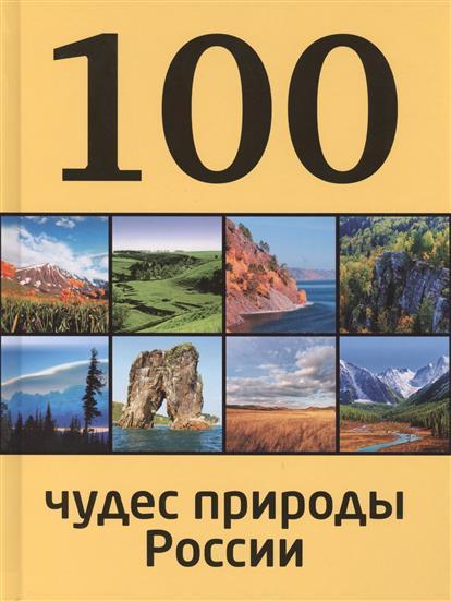 100 чудес природы России
