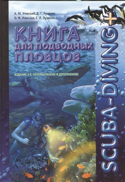 Scuba-Diving+ Книга для подводных пловцов