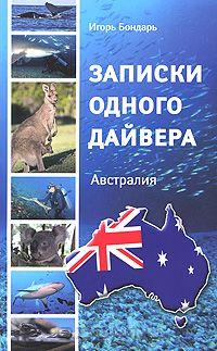 Бондарь И. Записки одного дайвера. Австралия. 2-е издание