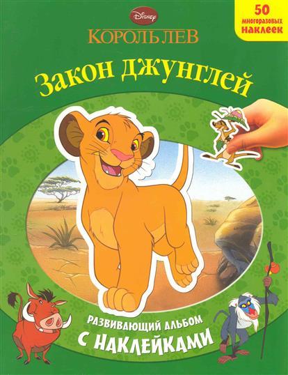 КН Король Лев Закон джунглей
