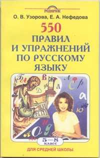 550 правил и упражнений по русскому языку 5-8 кл