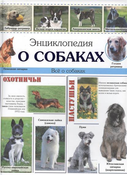 Альникин А. (ред.) Энциклопедия о собаках