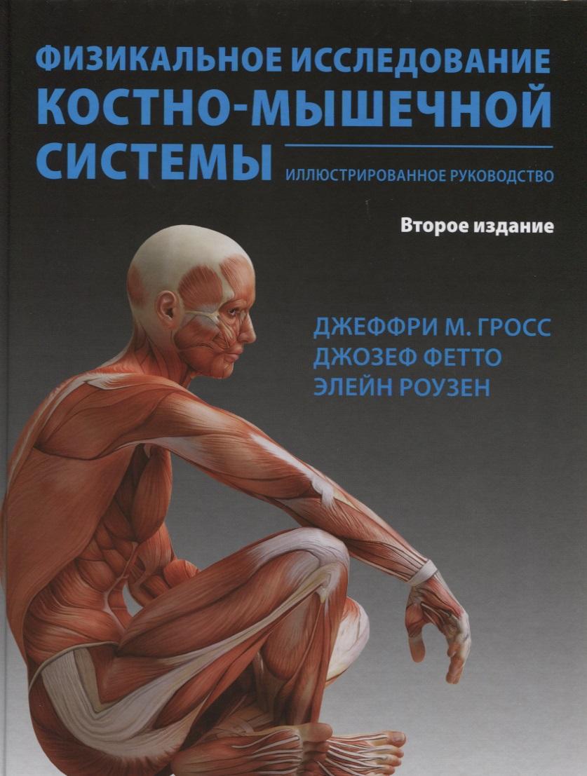 Гросс Д., Фетто Д., Роузен Э. Физикальное исследование костно-мышечной системы. Иллюстрированное руководство очень специальная теория относительности иллюстрированное руководство