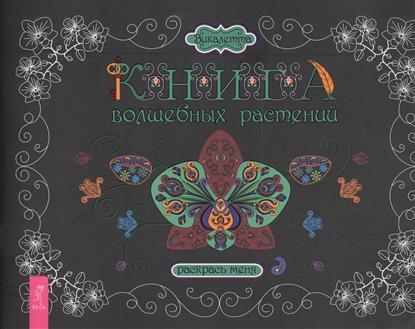 Разгуляева В. (худ.) Книга волшебных растений. Раскрась меня