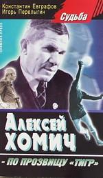 Евграфов К. Алексей Хомич по прозвищу Тигр ISBN: 5942990468