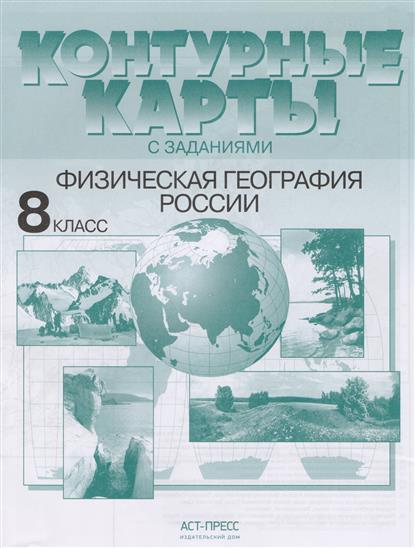 Контурные карты с заданиями. Физическая география России. 8 класс от Читай-город