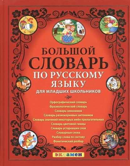 Дьячкова Л., Тарасова Л. Большой словарь по русскому языку для младших школьников