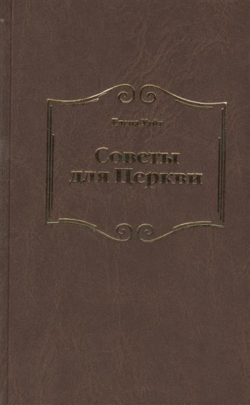 Советы для Церкви
