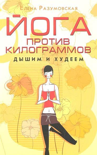 Йога против килограммов. Дышим и худеем