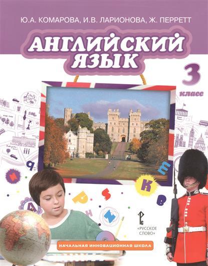Комарова Ю., Ларионова И., Перетт Ж. Английский язык. 3 класс. Учебник (+ CD)