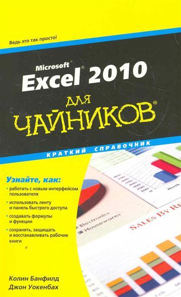 Excel 2010 для чайников Краткий справочник от Читай-город