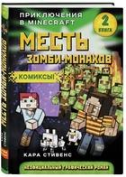 Месть зомби-монахов. 2 книга. Приключения в Minecraft