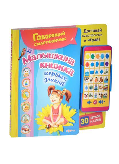 Малышкина книжка первых знаний. 30 звуков и слов