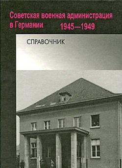 Советская военная администрация в Германии 1945-1949 Справ.