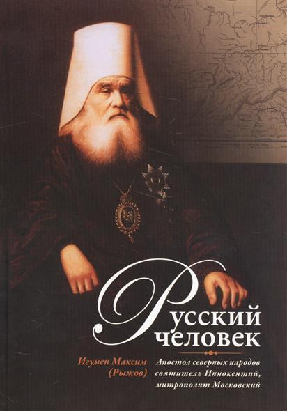 цены  Рыжов М. Русский человек. Апостол северных народов святитель Иннокентий, митрополит Московский