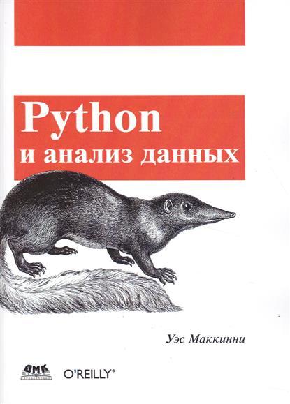 Маккинни У. Python и анализ данных ISBN: 9785970603154 александр крянев метрический анализ и обработка данных
