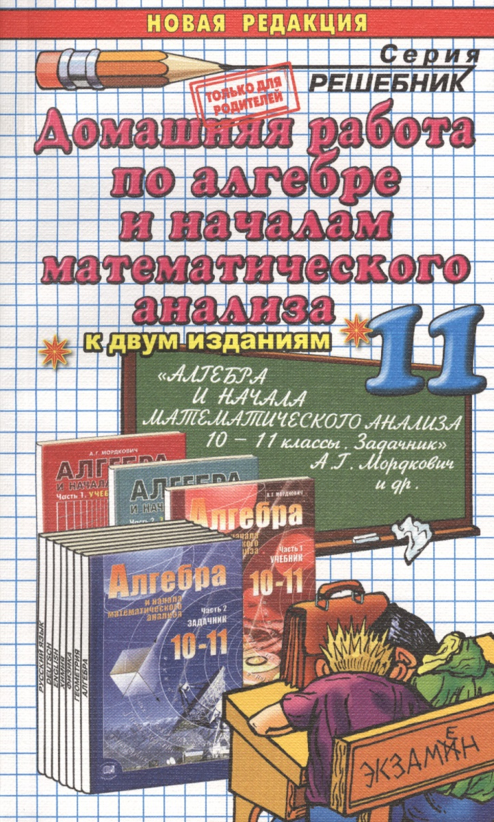 Скачать гдз алгебра и начала анализа 10-11 класс