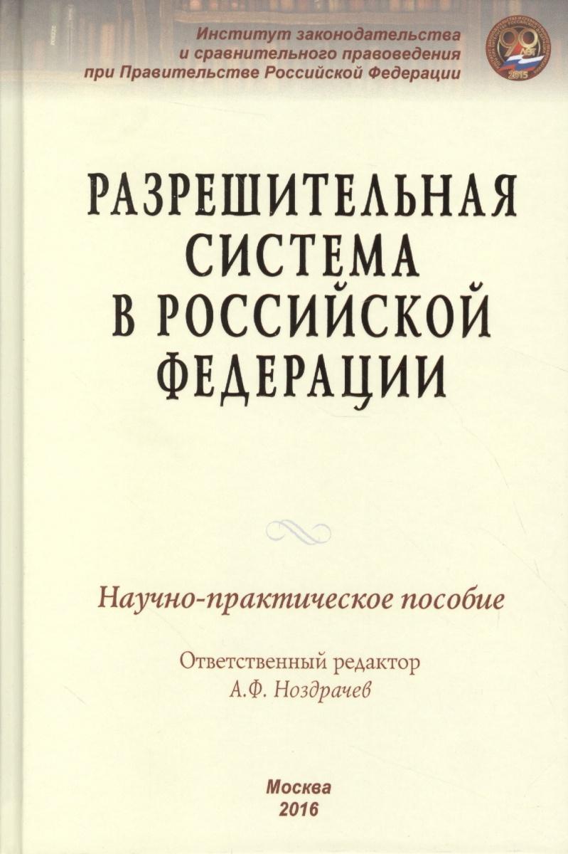 Ноздрачев А. (ред.) Разрешительная система в Российской Федерации. Научно-практическое пособие цены онлайн