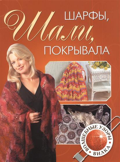 Сапцина У. (пер.) Шарфы, шали, покрывала