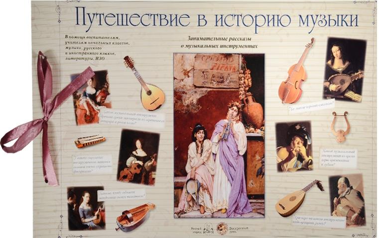Путешествие в историю музыки