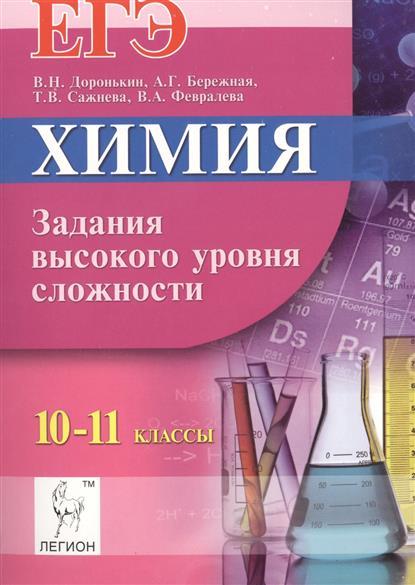 Химия. ЕГЭ. 10-11 классы. Задания высокого уровня сложности