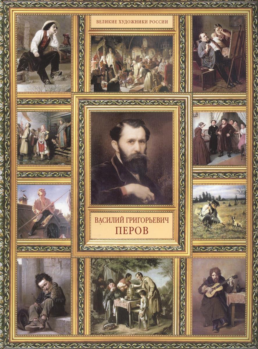 Орлова Е. Василий Григорьевич Перов ISBN: 9785386078911 василий григорьевич рубан московский любопытный месяцеслов на 1776 год