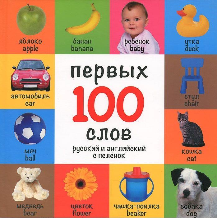100 первых слов. Русский и английский с пеленок цена