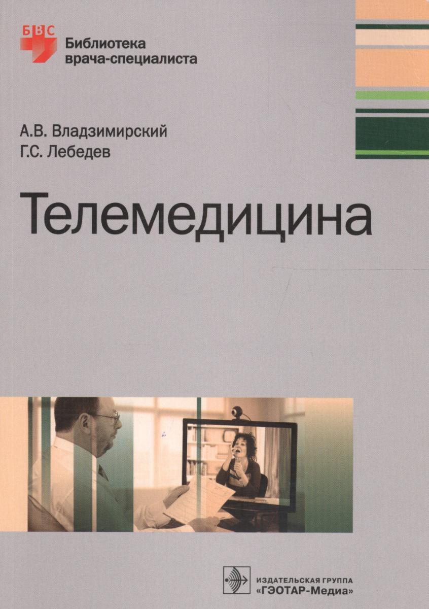 Владимирский А., Лебедев Г. Телемедицина ISBN: 9785970441954