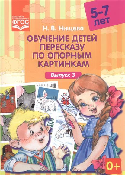 Нищева Н. Обучение детей пересказу по опорным картинкам (5-7 лет). Выпуск 3 admin