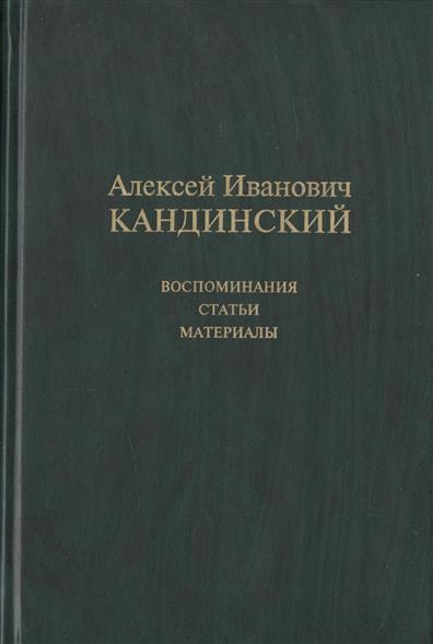 Алексей Иванович Кандинский: Воспоминания. Статьи. Материалы