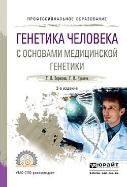 Генетика человека с основами медицинской генетики. Учебное пособие для СПО