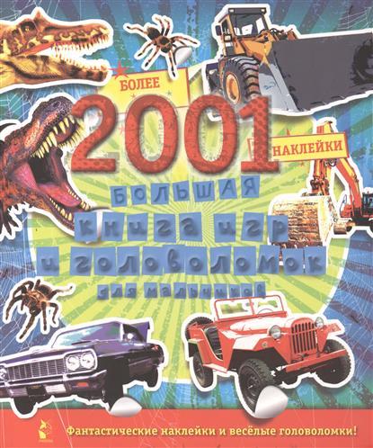 Большая книга игр и головоломок для мальчиков. Более 2001 наклейки