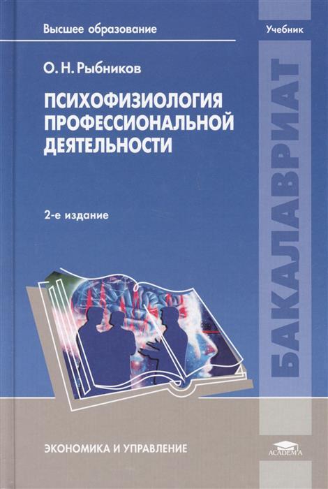 Рыбников О. Психофизиология профессиональной деятельности. Учебник ирина полеткина психофизиология эмоций