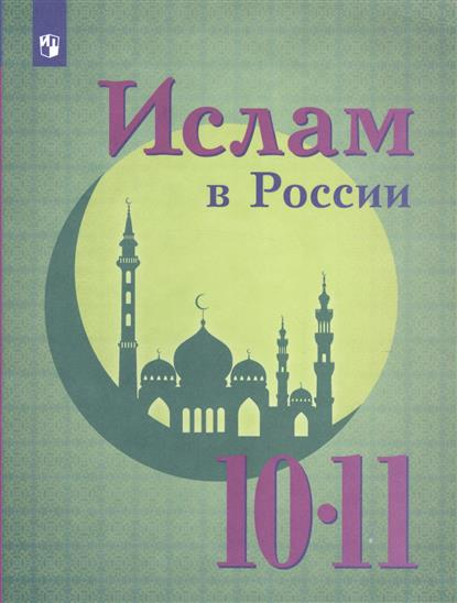 Ислам в России. 10-11 классы. Учебное пособие для общеобразовательных организаций