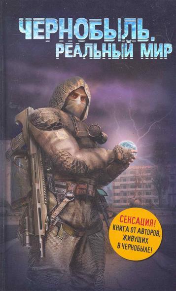 Чернобыль Реальный мир